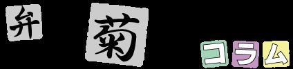 弁護士菊池捷男のコラム